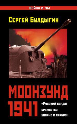 БУЛДЫГИН С. Моонзунд 1941. «Русский солдат сражается упорно и храбро…»