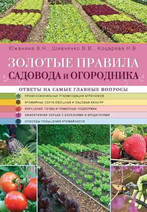 КОЦАРЕВА Н., ШЕВЧЕНКО В., ЮЖАНИНА В. Золотые правила садовода и огородника