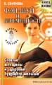 СБИТНЕВА Е. Фэн-шуй и беременность: Счастье женщины и здоровье будущего малыша