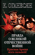 ОГАНЕСЯН К. Правда о Великой Отечественной войне. Красная Армия всех сильней!