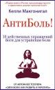 МАКГОНИГАЛ К. Антиболь ! 10 действенных упражнений йоги для устранения боли