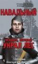 БЫШОК С., СЕМЕНОВ А. Навальный. Человек, который украл лес. История блогера и политика