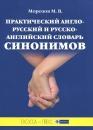 МОРОЗОВ М. Практический англо-русский и русско-английский словарь синонимов