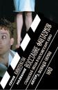 ЯКОБИДЗЕ-ГИТМАН А. Восстание фантазмов. Сталинская эпоха в постсоветском кино