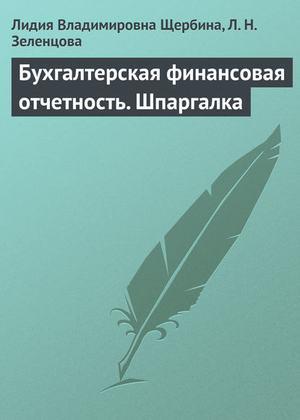 ЗЕЛЕНЦОВА Л., Щербина Л. Бухгалтерская финансовая отчетность. Шпаргалка