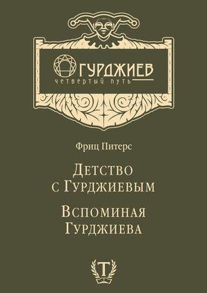 ПИТЕРС Ф. Детство с Гурджиевым. Вспоминая Гурджиева (сборник)