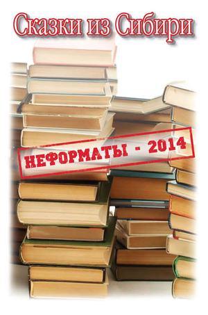 АСТАПЕНКО В., ЛОХОВ В., ТКАЧЕНКО А. Сказки из Сибири (сборник)