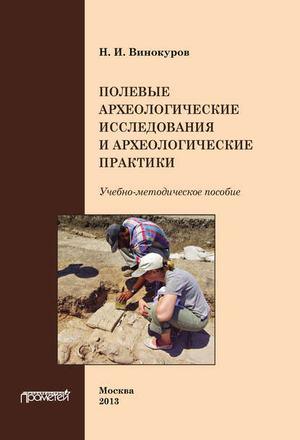 ВИНОКУРОВ Н. Полевые археологические исследования и археологические практики