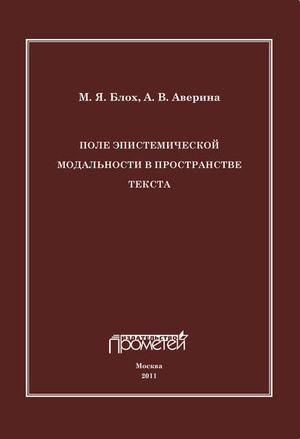 АВЕРИНА А., БЛОХ М. Поле эпистемической модальности в пространстве текста