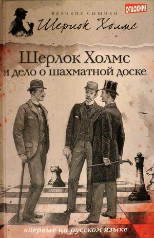 РОКСБОРО Ч., УИЛСОН Д. Шерлок Холмс и дело о шахматной доске (сборник)