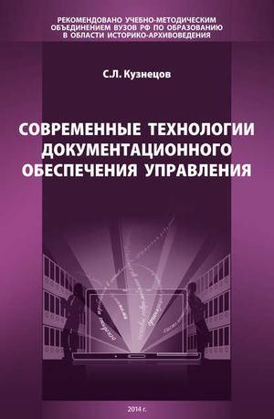 КУЗНЕЦОВ С. Современные технологии документационного обеспечения управления