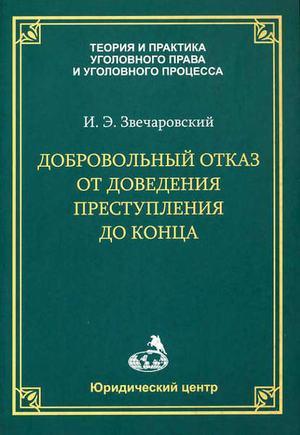 ЗВЕЧАРОВСКИЙ И. Добровольный отказ от доведения преступления до конца