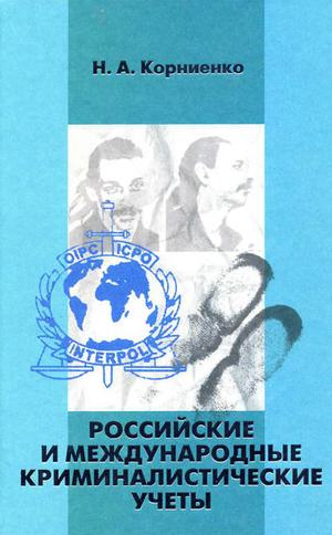 КОРНИЕНКО Н. Российские и международные криминалистические учеты