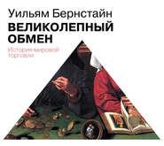 БЕРНСТАЙН У. АУДИОКНИГА MP3. Великолепный обмен. История мировой торговли