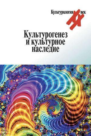 БОНДАРЕВ А., Коллектив авторов eBOOK. Культурогенез и культурное наследие