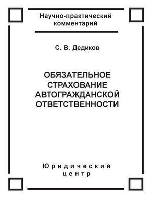 ДЕДИКОВ С. Обязательное страхование автогражданской ответственности