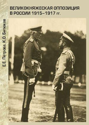 БИТЮКОВ К., ПЕТРОВА Е. Великокняжеская оппозиция в России 1915-1917 гг.