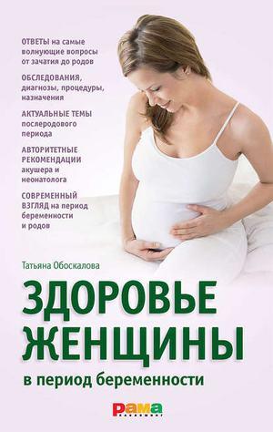 НИКОЛИНА Е., ОБОСКАЛОВА Т. Здоровье женщины в период беременности