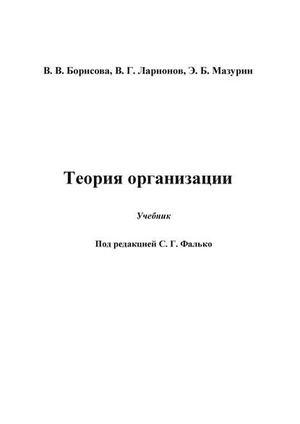 БОРИСОВА В., ЛАРИОНОВ В., МАЗУРИН Э. Теория организации