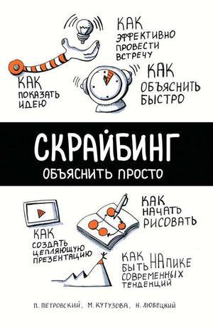 КУТУЗОВА М., ЛЮБЕЦКИЙ Н., ПЕТРОВСКИЙ П. Скрайбинг. Объяснить просто
