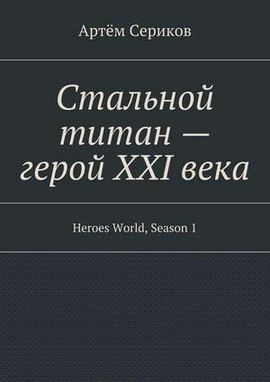 СЕРИКОВ А. Стальной титан– герой XXIвека. Heroes World, Season1