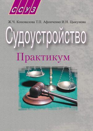 АФОНЧЕНКО Т., КОНОВАЛОВА Ж., ЦЫКУНОВА И. Судоустройство. Практикум