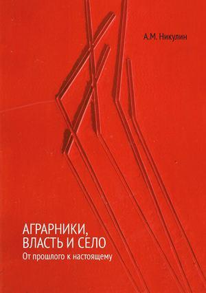 НИКУЛИН А. Аграрники, власть и село. От прошлого к настоящему