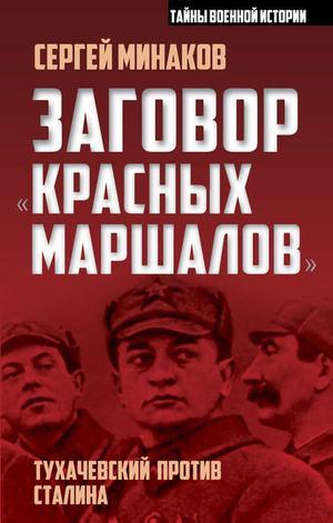 МИНАКОВ С. Заговор «красных маршалов». Тухачевский против Сталина