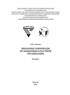 СЕНИЧЕВА Н. Школьные олимпиады по экономике в научной организации