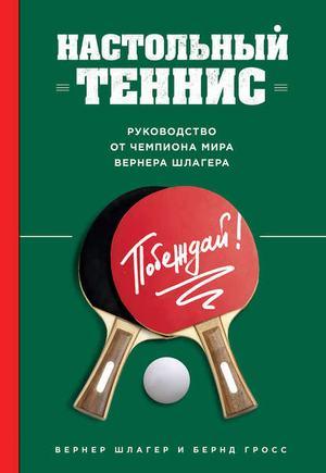 ГРОСС Б., ШЛАГЕР В. Настольный теннис. Руководство от чемпиона мира