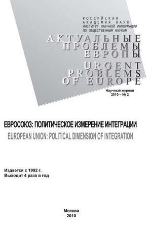 ЖИРНОВ О., ПОГОРЕЛЬСКАЯ С. Актуальные проблемы Европы №2 / 2010