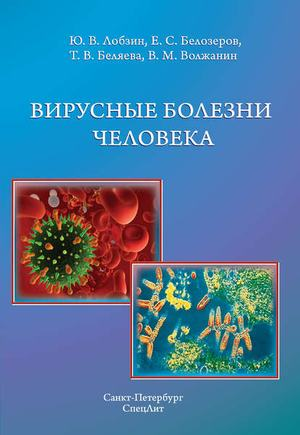 БЕЛОЗЕРОВ Е., БЕЛЯЕВА Т., ВОЛЖАНИН В., ЛОБЗИН Ю. Вирусные болезни человека