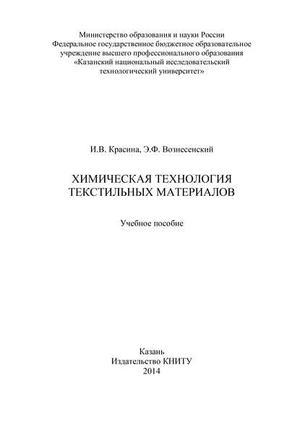 ВОЗНЕСЕНСКИЙ Э., КРАСИНА И. Химическая технология текстильных материалов