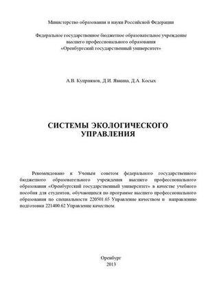 КОСЫХ Д., КУПРИЯНОВ А., ЯВКИНА Д. Системы экологического управления