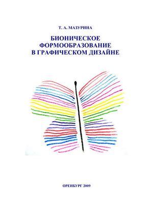 МАЗУРИНА Т. Бионическое формообразование в графическом дизайне