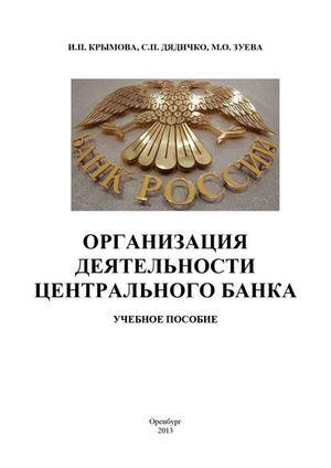 ДЯДИЧКО С., ЗУЕВА Е., КРЫМОВА И. Организация деятельности Центрального банка
