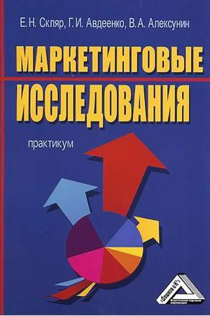 АВДЕЕНКО Г., АЛЕКСУНИН В., СКЛЯР Е. Маркетинговые исследования