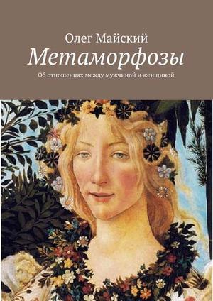 МАЙСКИЙ О. Метаморфозы. Об отношениях между мужчиной и женщиной