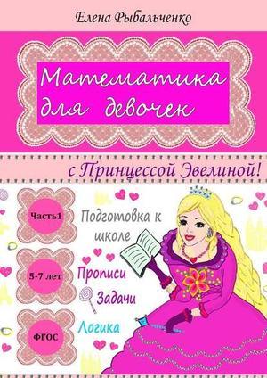 РЫБАЛЬЧЕНКО Е. Математика для девочек. сПринцессой Эвелиной!