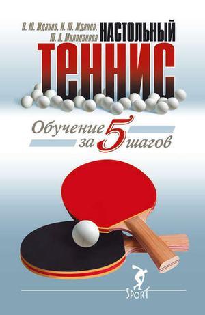 ЖДАНОВ В., ЖДАНОВ И., МИЛОДАНОВА Ю. Обучение настольному теннису за 5 шагов