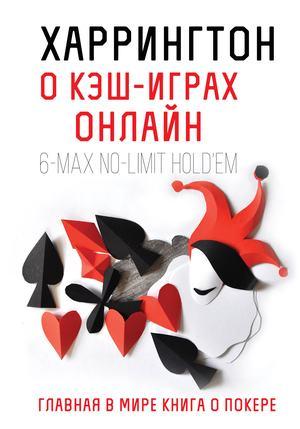 ХАРРИНГТОН Д. Главная книга о покере в мире. Выигрывай в кэш-играх онлайн