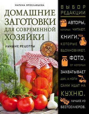 ЯРОСЛАВЦЕВА М. Домашние заготовки для современной хозяйки. Лучшие рецепты
