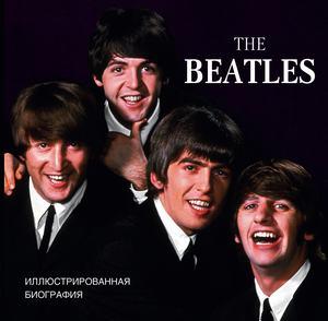БЕНН Д., ГОНТЛЕТТ А., ТОМАС Г., ХИЛЛ Т. The Beatles. Иллюстрированная биография