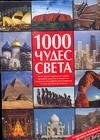МИКОЯН И. 1000 чудес света. Сокровища человечества на пяти континентах