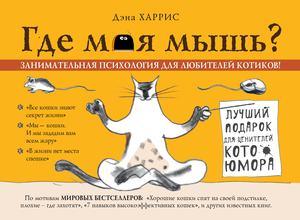 ХАРРИС Д. Где моя мышь? Занимательная психология для любителей котиков!