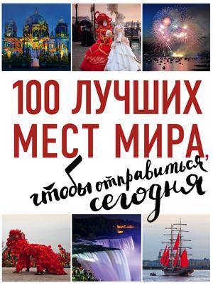 ТОМИЛОВА Т. 100 лучших мест мира, чтобы отправиться сегодня (нов. оф. серии)