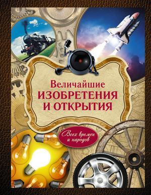 ИВАШКОВА Т., РАТИНА А., УЛЬЯНЕНКОВА М. Величайшие изобретения и открытия