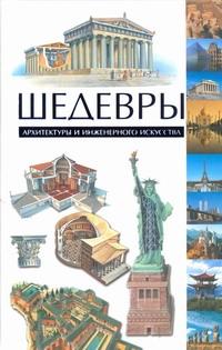 ГРИНШТЕЙН Р., КОВАН Г., ХАННА Б. Шедевры архитектуры и инженерного искусства