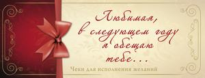 ДУБЕНЮК А. Любимая, в следующем году я обещаю тебе...Чеки для исполнения желаний