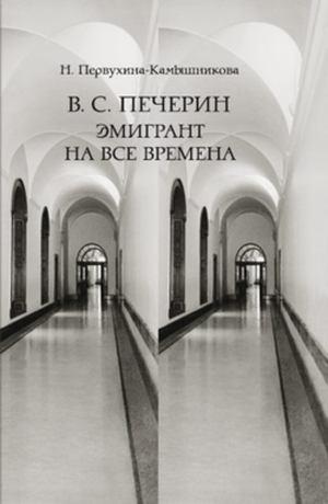 ПЕРВУХИНА-КАМЫШНИКОВА Н. В. С. Печерин: Эмигрант на все времена